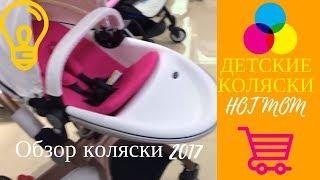 Детские коляски оптом HOT MOM. Внимание! Прямой обзор с фабрики производителя в Китае.