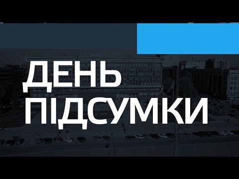 Телеканал TV5: День. Підсумки 22.06.2019