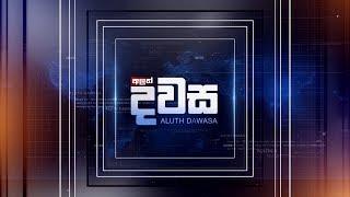 අලුත් දවස | Aluth Dawasa| 02/09/2020 Thumbnail