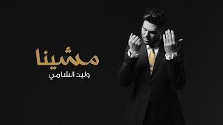وليد الشامي - مشينا (فيديو كليب ) | 2015