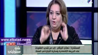 تهاني الجبالي: حان الوقت لتعديل تشريعي يواجه محتكري السلع.. فيديو