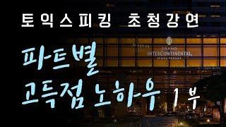 [인터컨티넨탈 호텔] 제이크 토익스피킹 초청강연 (1)
