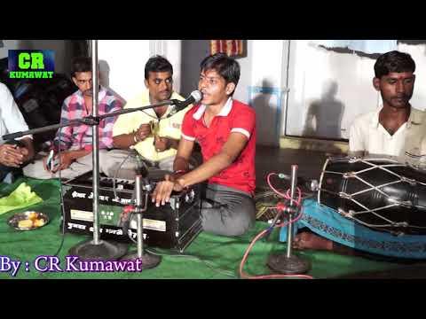 मारवाड़ी देसी  भजन Rajasthani Bhajan Songs 2017 Live -  C R KUMAWAT LIVE