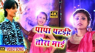 पापा पटइहें तोरा माई के # PAPA PATAIHE  TORA MAAI KE - New Bhojpuri Song 2018 - RK MUSIC OFFICIAL