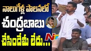 YS Jagan Speech At Praja Sankalpa Yatra In Tadepalligudem || West Godavari District || NTV