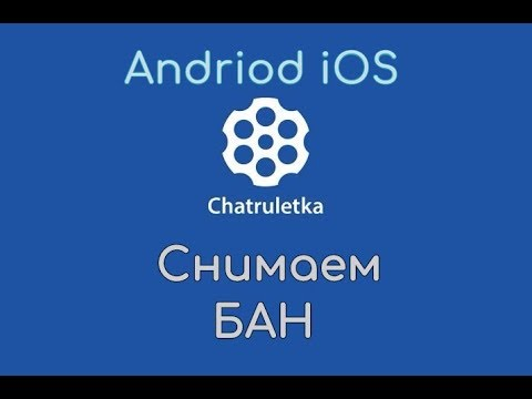 Как снять бан видео чат рулетка Android Ios