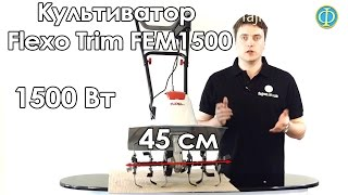 Dehqon Flexo elektr FEM1500 (1.5 kW)Bezak