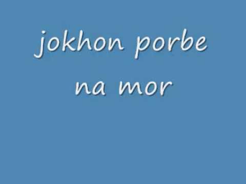 Bangla song-jokhon porbe na mor