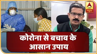 Coronavirus से बचने के सबसे आसान उपाय! Sumit Awasthi   ABP News Hindi