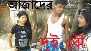 Bangla Comedy।Azader Dui Bow।আজাদের দুই বৌ।2017 New দমফাটা হাসির Comedy Video