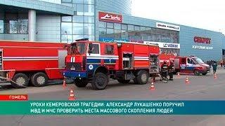 Уроки Кемеровской трагедии: МВД и МЧС проверяют места массового скопления людей