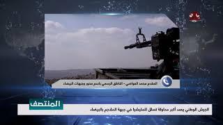 الجيش الوطني يصد أكبر محاولة تسلل للمليشيا في جبهة الملاجم بالبيضاء