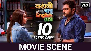 ইংরাজীতে ফর্ম পূরণ | Movie Scene | Bangali Babu English Mem | SVF
