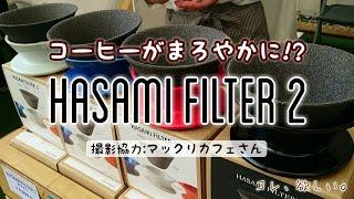 【HASAMI FILTER 2】これは欲しい!コーヒーがまろやかに! thumbnail