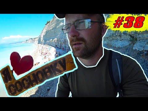 [38] НОЧУЮ НА НАБЕРЕЖНОЙ В ПАЛАТКЕ, Геленджик Сосновка кемпинг, дикий пляж