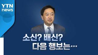 [뉴있저] 소신파? 정치 철새 배신자? 민주당 떠난 금…