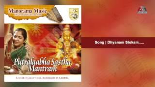 Video Dhyanam slokam | Putralaabha Sastha Mantram download MP3, 3GP, MP4, WEBM, AVI, FLV Juni 2018