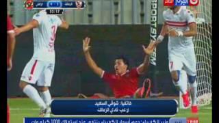 كأس مصر 2016 _ أول تصريح لـ شوقي السعيد بعد الفوز على الأهلي