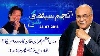 Najam Sethi Show | Trump Talks, Khan Nods | 23 July 2019 | 24 News HD