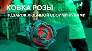 Сам кузнец своей розы. Подарок любимой