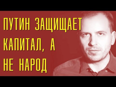 ПУТИН ЗАЩИЩАЕТ КАПИТАЛ,