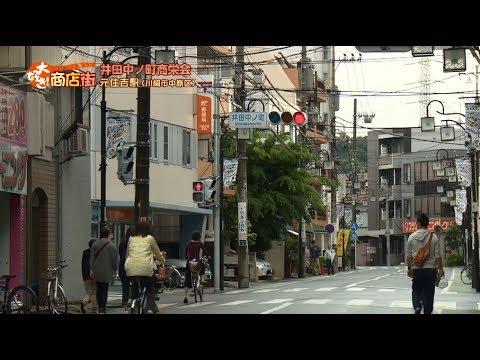井田中ノ町商栄会(川崎市中原区)