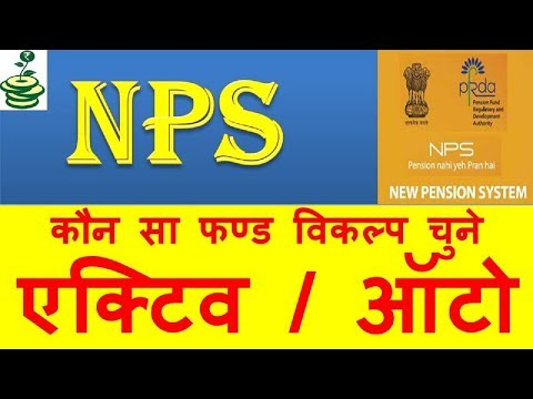 New Pension Scheme in India II All Fund Options Explained