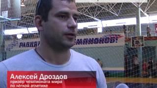 Интервью с призером чемпионата мира, десятиборцем Алексеем Дроздовым