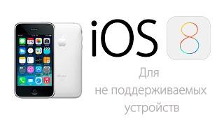 iOS 7 и iOS 8 для старых iPhone и iPad
