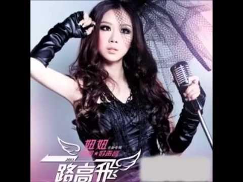 妞妞(王崇) -《一路高飛》- 我不是江南Style