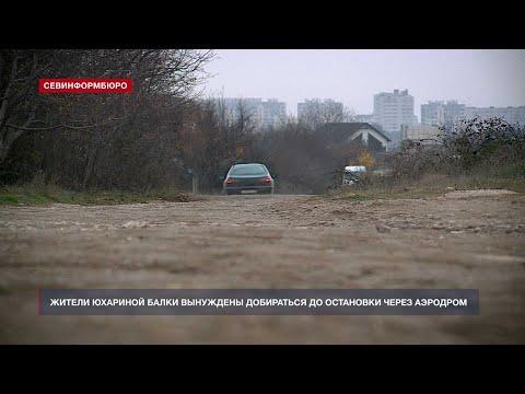 НТС Севастополь: В Севастополе жители Юхариной балки добираются до остановки через действующий аэродром