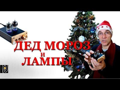 видео: Ламповый усилитель ns-08e. Дед Мороз и лампы