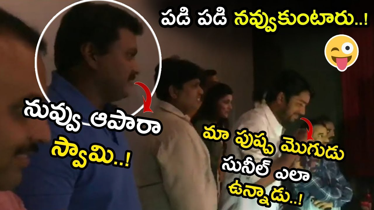 Allari Naresh Super Punch On Sunil At Silly Fellows Movie Success Tour || Chitra Shukla || NSE