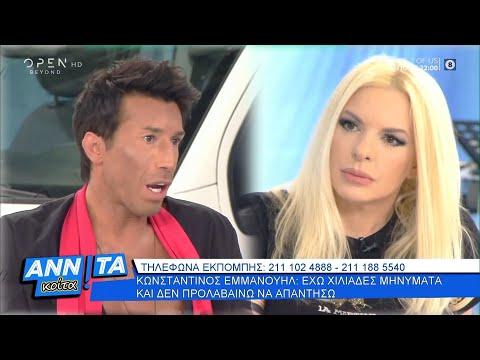 Κωνσταντίνος Εμμανουήλ: Αγάπησα τους haters - Αννίτα κοίτα 23/05/2020 | OPEN TV