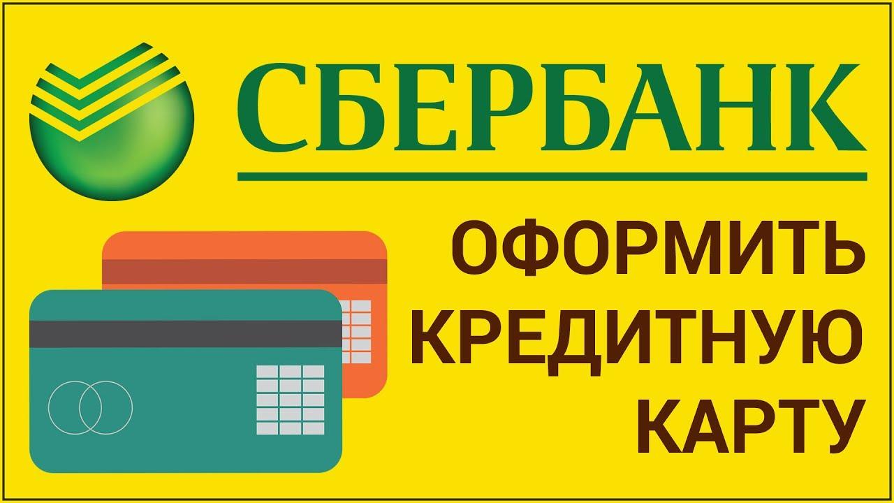 Как оформить кредитную карту в сбербанке через интернет