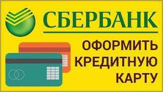 видео Взять кредитную карту онлайн