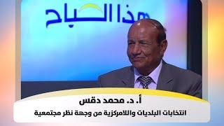 أ. د. محمد دقس - انتخابات البلديات واللامركزية من وجهة نظر مجتمعية
