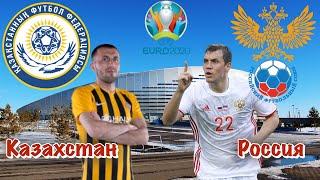 Казахстан - Россия   2 тур Квалификация Евро-2020 24.03.19   прогноз на футбол Обзор