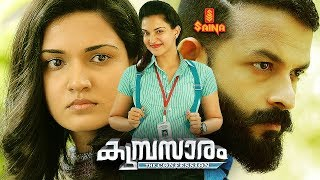 Kumbasaram Malayalam Full Movie | Jayasurya, Honey rose, Vineeth