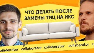 Что делать обычному вебмастеру, когда ТИЦ стал ИКС? Сергей Кокшаров и Игорь Рудник