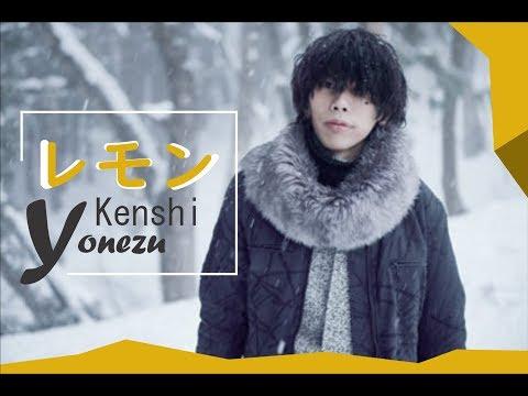 Kenshi Yonezu 米津 玄師 - Lemon 歌詞 Lyrics With Romaji