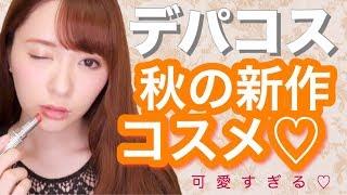 【購入品】秋の新作コスメが可愛すぎる♡【デパコス】
