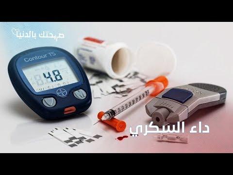 أنماط مرض السكري و كيفية الحد من خطورته ومضاعفاته - صحتك بالدنيا  - نشر قبل 3 ساعة