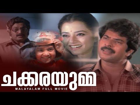 Chakkarayumma Malayalam Full Movie   Mammootty   Kajal Kiran   Baby Shalini   Madhu   Sajan   HD