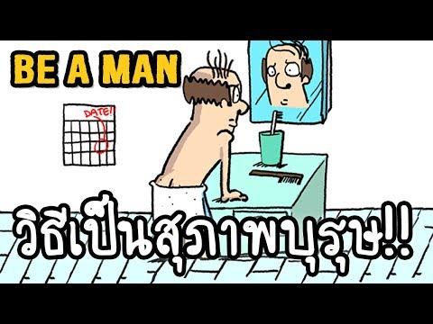 Be A Man - วิธีเป็นสุภาพบุรุษ!! [ เกมส์มือถือ ]