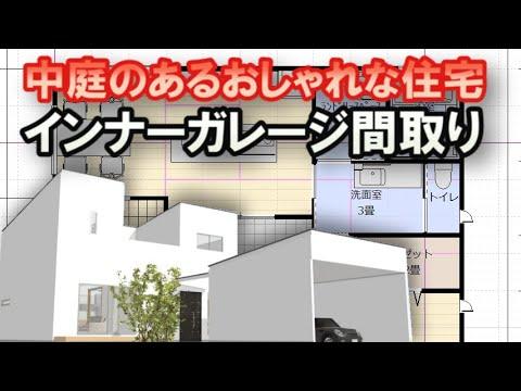 中庭のあるおしゃれな間取り図 ビルトインガレージのある家 スキップフロアと蔵収納のある住宅プラン Clean and healthy Japanese house floor plan