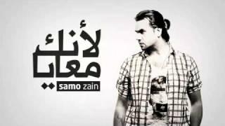 لانك معايا سامو زين Zaher Albarazi