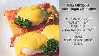Яйца / Яичница / Яйца Бенедикт / Яйца Бенедикт с шотландским соусом / Яичница Бенедикт видео