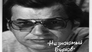 Незнакомый Бурков