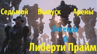 Fallout 4 Легенда О Либерти Прайм Седьмой Выпуск Арены